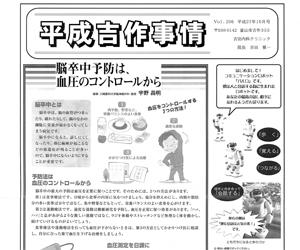 201510平成吉作事情_Vol