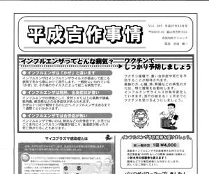 平成吉作事情_Vol(1)