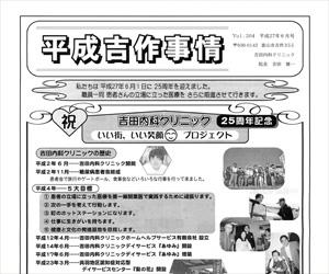 平成吉作事情_Vol204