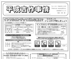 Vol_213_2811