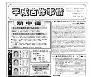 平成吉作事情_Vol(3)