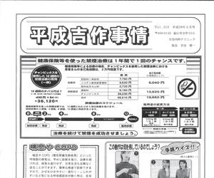 平成吉作事情Vol-210