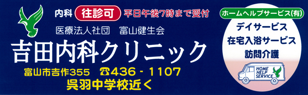 吉田内科クリニックロゴ