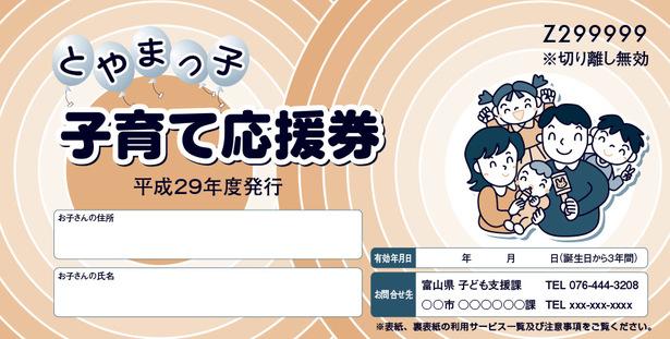 2017富山市応援券